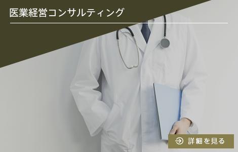 医業経営コンサルティング