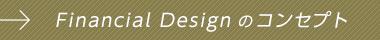 フィナンシャル・デザインのコンセプト