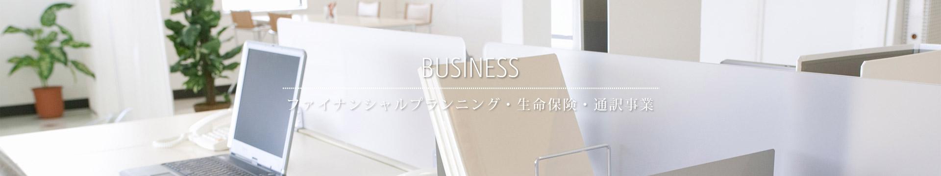 ファイナンシャルプランニング・生命保険・通訳事業